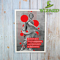 Постер мотиватор Великие дела А4