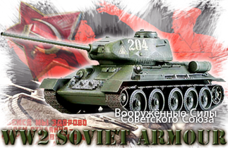 Сборные модели танка Т-34/76 и Т-34/85 в масштабе 1/72