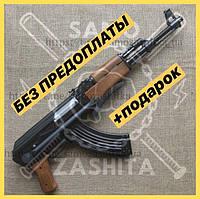 АКЦИЯ+Подарок!Страйкбольный AK-47 МЕТАЛ (АКС АКМ) Калашников