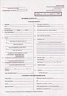 Особова картка, форма П-2 от 27.10.95г.