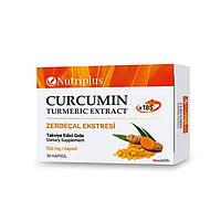 Дієтична добавка екстракт куркуми Nutriplus Farmasi