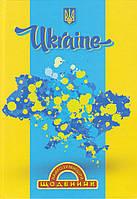 """Дневник школьный твёрдая обложка """"Ukraine"""" 1В 1605"""