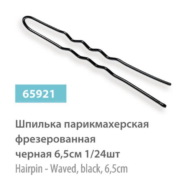Шпилька парикмахерская SPL 65921 Черные 4,5 см 24шт
