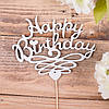 """Деревянный топпер на торт """"Happy Birthday"""" (арт. 4022-23)"""