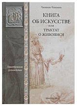 Книга про мистецтво, або Трактат про живопис. Ченнино Ченнини