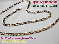 Золотой лом от 996 гривен за 1 грамм Золото 583/585 пробы