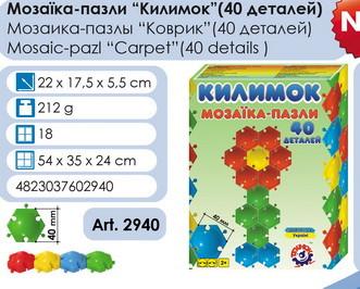 Мозаїка пазли Килимок 2940 ТехноК логика 40 дет.. pro