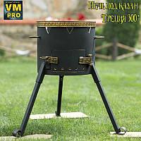 """Печь для казана """"Греция"""" 300 мм, Печь под казан, сковороду,печь-мангал"""