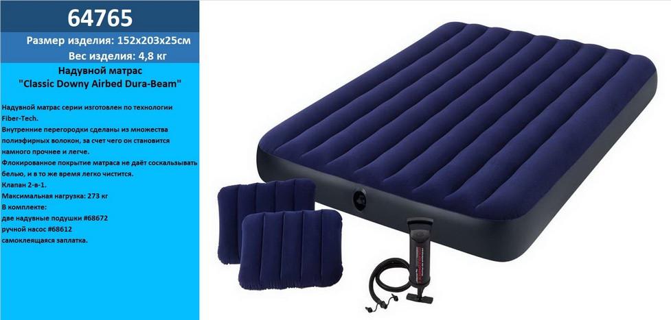 Велюр матрас 64765 Intex, с подушками и насосом, р-р 152*203*25см. pro