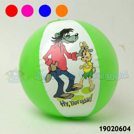 Пляжный мяч надувной Мульты, Ну, погоди 40см. pro
