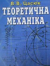 Цасюк Ст. Ст. Теоретична механіка. К., 2004.