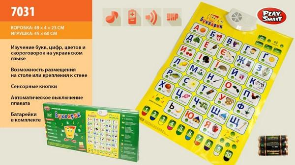 Плакат обучающий 7031 Букварик Українська логика. pro