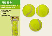 Мячики для тенниса 6см, 3шт в кульке, мячики для стирки. pro
