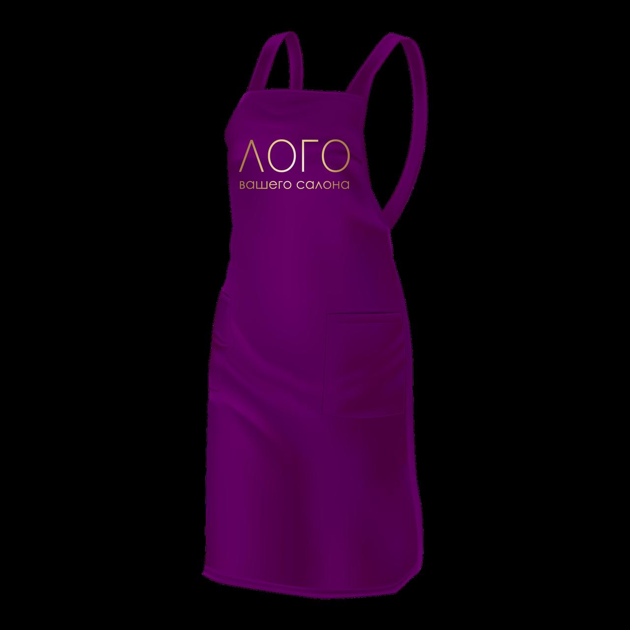 Однотонний фартух майстра, фіолетового кольору, з логотипом Вашого салону