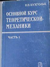 Бухгольц Н.Н. Основний курс теоретичної механіки. У 2-х частинах. Підручник для ун-тів.ч. 1. М., 1967.
