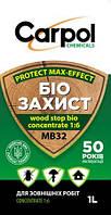 Біозахист для зовнішних робіт Carpol protect МAX-effect concentrate MB32 каністра 1л.