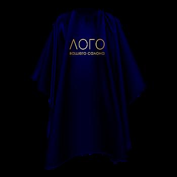 Однотонний пеньюар перукарський, колір синій, з логотипом Вашого салону на замовлення