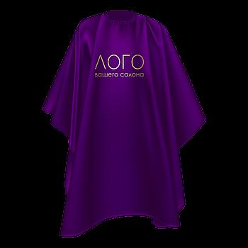 Однотонний пеньюар перукарський, колір фіолетовий, з логотипом Вашого салону на замовлення