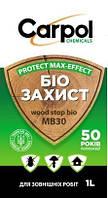 Біозахист для зовнішних робіт Carpol protect МAX-effect MB30 каністра 1л.