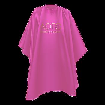 Однотонний пеньюар перукарський, колір рожевий, з логотипом Вашого салону на замовлення