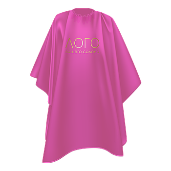 Однотонный пеньюар парикмахерский, цвет розовый, с логотипом Вашего салона на заказ