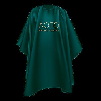 Однотонный пеньюар парикмахерский, цвет зеленый, с логотипом Вашего салона на заказ