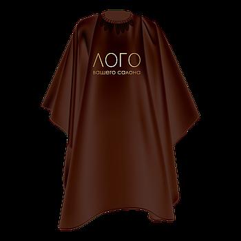 Однотонный пеньюар парикмахерский, цвет коричневый, с логотипом Вашего салона на заказ