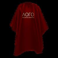 Однотонный пеньюар парикмахерский, цвет красный, с логотипом Вашего салона на заказ