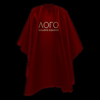 Однотонний пеньюар перукарський, колір червоний, з логотипом Вашого салону на замовлення