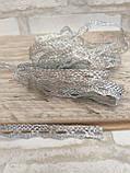 Красивая серебристая тесьма, ширина 1,5 см., длина 3 м., 25 гр., фото 3
