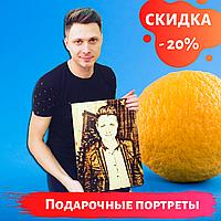 Подарок парню на 14 февраля (Портрет по фото выжженный на дереве)
