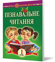 Пізнавальне читання. 1 клас. Навчальний посібник. М.Беденко