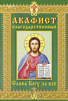 "Акафист благодарственный ""Слава Богу за все"""