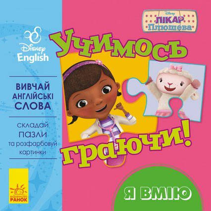 """Книжка с пазлами """"Учимся играя! Доктор Плюшева"""" (укр/англ) ЛП925002УА"""