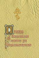 Правило к Божественной литургии для священнослужителей