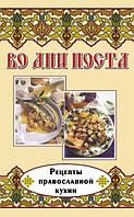 Во дни поста Рецепты православной кухни
