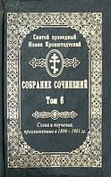 Слова и поучения, произнесенные в 1896-1901 гг. Том 6