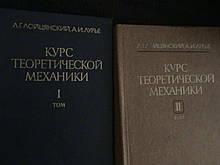 Лойцянский Л.Г., Лурье А.И. Курс теоретической механики в 2 томах, т. 1. т. 2.. М. 1982