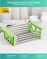 Многофункциональная Складная Кухонная Полка Kitchen Drain Shelf Rack Pro