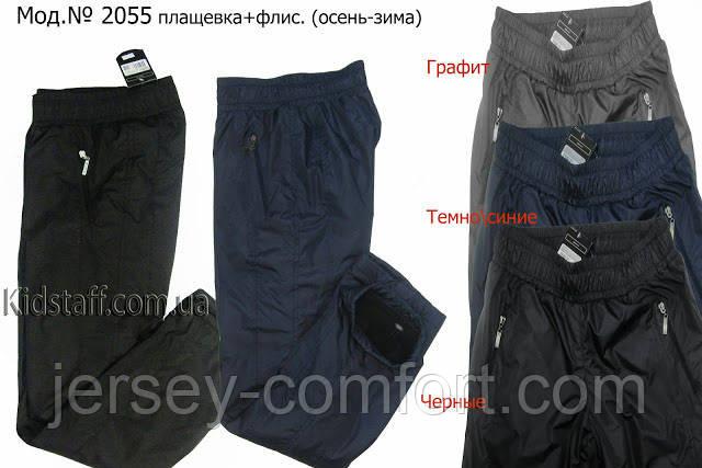 Брюки  женские утепленные плащевка(флис),утепленные женские брюки больших размеров. Мод. 2055.