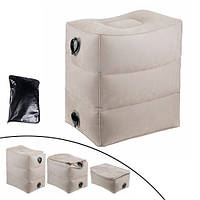 Подушка надувная для путешествий 3 уровня пуфик под ноги + гермомешок