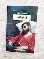 Булгаков (покет) Морфий