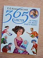 Комаровский 365 советов на первый год жизни вашего вашего ребенка