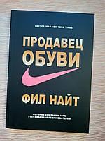 Фил Найт Продавец обуви