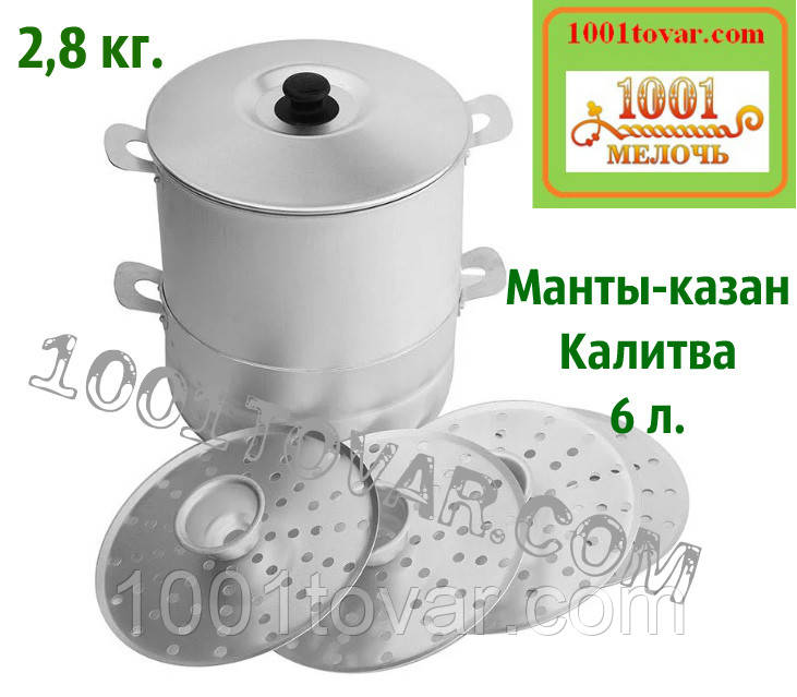 Манти-казан Калитви 6 літрів (алюміній) Мантышница Пароварка, до 2,8 кг. готових мантів