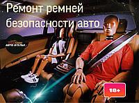 Акция нет кризису !Ремонт Ремней безопасности авто