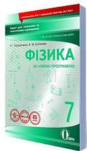 Зошит для поточного та тематичного оцінювання Фізика 7 клас Нова програма Авт: Сердюченко В. Вид: Освіта