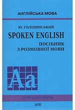 Англійська мова SPOKEN ENGLISH Посібник з розмовної мови Авт: Голіцинський Ю. Вид: Арій