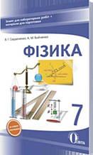 Зошит для лабораторних робіт Фізика 7 клас Нова програма Авт: Сердюченко В. Вид: Освіта