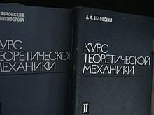 Яблонський А. А., Курс теоретичної механіки. В 2-х томах. т. 1. (1966) т. 2 (1966, 1977, 1963, 1971)